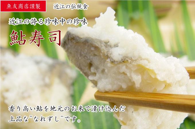 食通御用達の鮎寿司