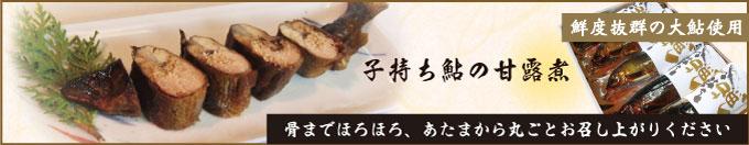 子持ち鮎の甘露煮