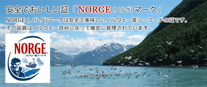NORGEマークは安全で美味しいノルウェー産