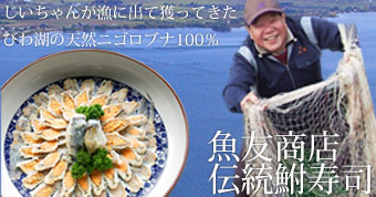 魚友商店の鮒寿司
