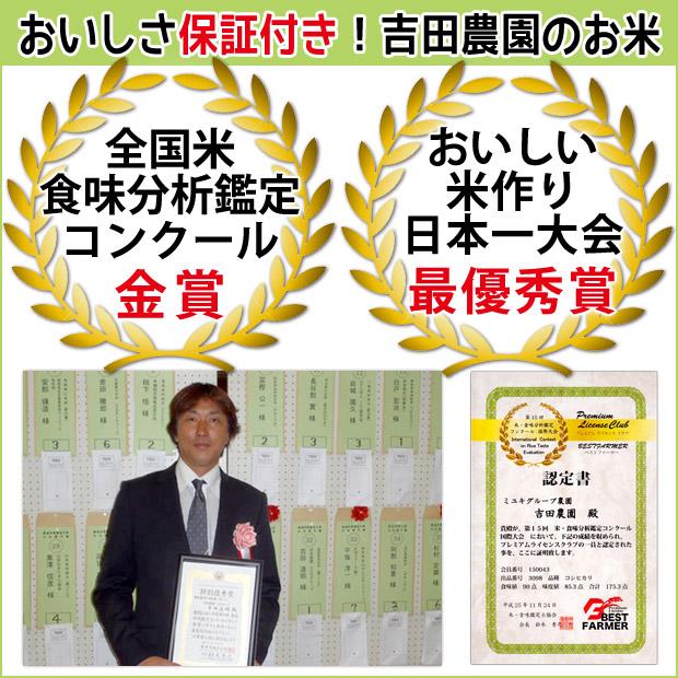 吉田農園の無農薬米